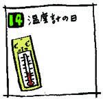 Saijiki0514