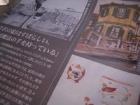 1107serizawabijyutsukanb_2