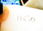 090531gunohiragana