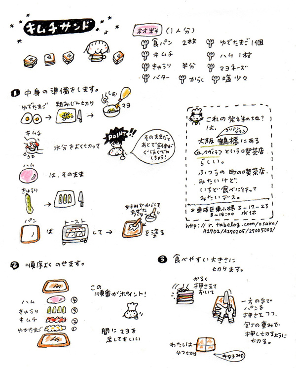 090818kimuchisandob_4