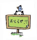 090121oshirase