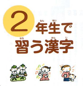 Gkanjitsukaikatajitenb_3